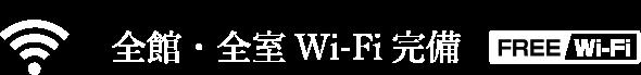 全館・全室Wi-Fi完備 FREE WI-FI